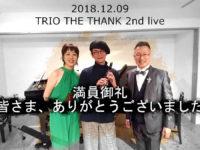 Trio The Thank 2nd live 大盛況にて幕を閉じることができました